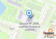 Компания «Центр образования №2006» на карте
