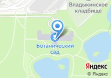 Компания «Главный ботанический сад им. Н.В. Цицина РАН» на карте