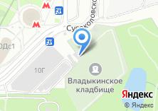 Компания «Владыкинское кладбище» на карте