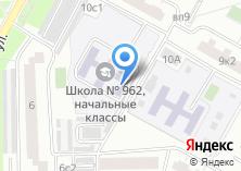 Компания «Средняя общеобразовательная школа №962» на карте