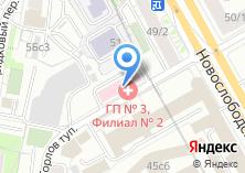 Компания «Травмпункт Городская поликлиника №20» на карте