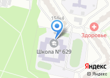 Компания «Средняя общеобразовательная школа №629» на карте