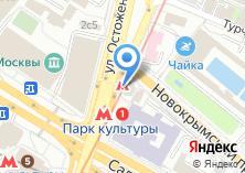 Компания «Станция Парк культуры» на карте