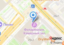Компания «Московская государственная академическая филармония» на карте