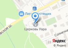 Компания «Храм Святого Мученика Уара» на карте