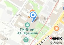 Компания «Государственный музей изобразительных искусств им. А.С. Пушкина» на карте