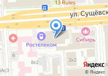 Компания «Глобус-Телеком» на карте