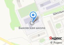 Компания «Быковская средняя общеобразовательная школа» на карте