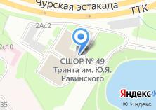 Компания «СДЮСШОР №49 им. Ю.А. Равинского» на карте