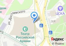 Компания «Центральный академический театр Российской армии» на карте