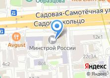 Компания «Министерство регионального развития РФ» на карте
