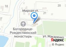 Компания «Богородице-Рождественский женский монастырь» на карте