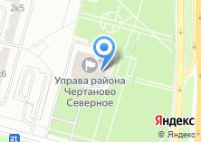 Компания «Управа района Чертаново Северное» на карте
