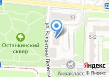 Компания «Муниципалитет внутригородского муниципального образования Останкинское» на карте