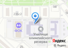 Компания «Училище Олимпийского резерва №4 им. А.Я. Гомельского» на карте