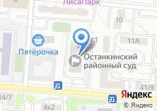 Компания «Останкинская межрайонная прокуратура» на карте