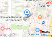 Компания «Храм святителя Филиппа митрополита Московского в Мещанской Слободе» на карте