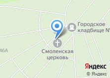 Компания «Храм в честь Смоленской иконы Божией Матери» на карте