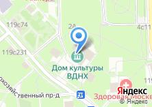 Компания «Дом Культуры ВВЦ» на карте
