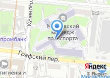 Компания «Московский колледж железнодорожного транспорта» на карте