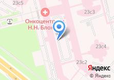 Компания «Российский Онкологический Научный Центр им. Н.Н. Блохина РАМН» на карте