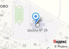 Компания «Средняя общеобразовательная школа №29» на карте