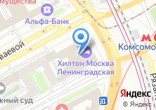 Компания «Hilton Moscow Leningradskaya» на карте