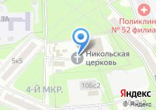 Компания «Храм Святителя Николая Мирликийского Чудотворца в Бирюлево» на карте