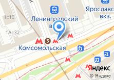 Компания «Станция Комсомольская» на карте