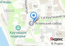Компания «Храм Успения Пресвятой Богородицы на Крутицком подворье» на карте