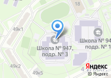Компания «Средняя общеобразовательная школа №941» на карте