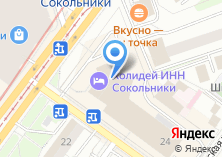 Компания «Holiday Inn Sokolniki» на карте