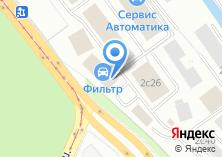 Компания «Компания Фильтр-Москва» на карте