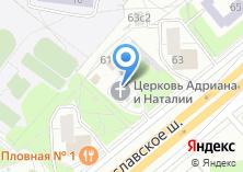 Компания «Храм Мучеников Адриана и Наталии в Бабушкине» на карте