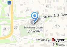 Компания «Храм Святителя Николая в Домодедово» на карте