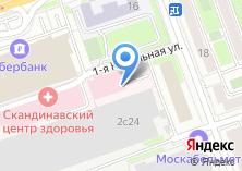 Компания «Скандинавский центр здоровья» на карте