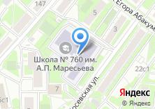 Компания «Средняя общеобразовательная школа №1137» на карте