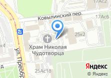 Компания «Храм Святителя Николая Мирликийского на Преображенском кладбище» на карте