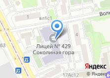 Компания «Центр образования №429» на карте
