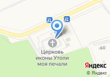 Компания «Утоли моя печали храм в честь Иконы Божьей Матери» на карте