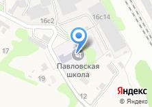 Компания «Павловская начальная общеобразовательная школа» на карте