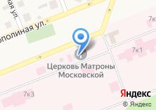 Компания «Храм блаженной Матроны Московской» на карте