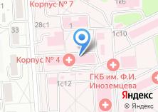Компания «Городская клиническая больница им. Ф.И. Иноземцева» на карте