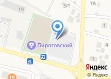 Компания «Пироговский» на карте
