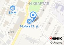 Компания «Автомойка на ул. Развилка пос» на карте