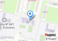 Компания «Центр образования №641 им. Сергея Есенина» на карте