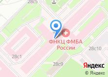 Компания «Федеральный научно-клинический центр специализированных видов медицинской помощи и медицинских технологий ФМБА России» на карте