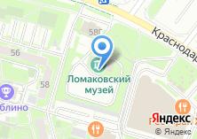 Компания «Ломаковский» на карте