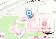 Компания «Мытищинская городская поликлиника №1» на карте