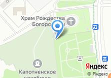 Компания «Капотненское кладбище» на карте
